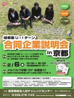 京都会場チラシ(表)