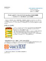導入事例を見る(464KB) - HOYA音声合成ソフトウェア VoiceText