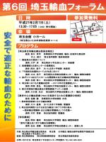 第6回 埼玉輸血フォーラム