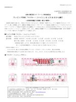 プレスリリース - 滋賀県陶芸の森