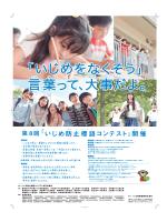 Untitled - 佐賀県PTA連合会