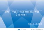 図解・平成27年度税制改正大綱 【速報版】