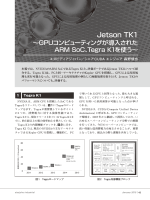 Jetson TK1 ~GPUコンピューティングが導入されたARM SoC