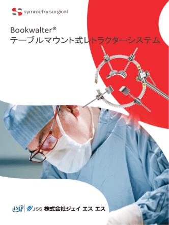 Bookwalter® テーブルマウント式レトラクターシステム