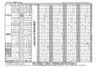 1月 - 姶良スポーツクラブ