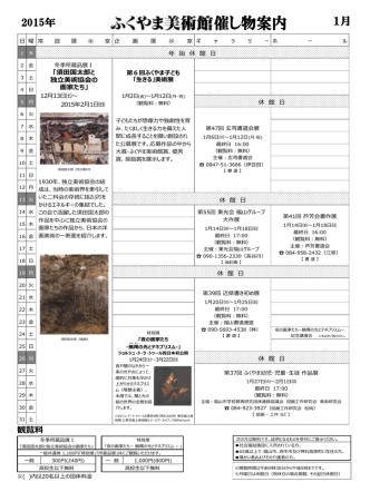 2015年 1月の催し物案内