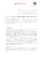 パナソニック エクセルスタッフ株式会社の株式取得(子会社化)に関する