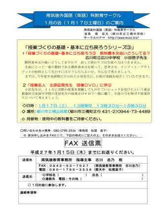 26年度1月学習会の案内 - 南筑後外国語(英語)教育研究サークル