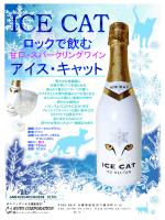 ドイツワインNEW2014/12/22 アイス・キャット