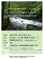 ダウンロードはこちら - 地球環境戦略研究機関(IGES)