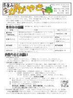 課題 内容 平成26年12月25日 冬休み号 横浜市立小坪小学校 校長 八
