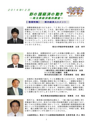 2014年12月(県内経済人コメント掲載)(PDF:2778KB)