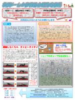 長浜ドーム&彦根総合運動場情報