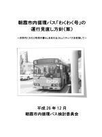 朝霞市内循環バス「わくわく号」の 運行見直し方針(案)