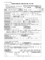 〈記入例)[352KB pdfファイル]