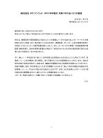 株式会社 JVC ケンウッド 2015 年年賀式 河原 CEO あいさつの要旨