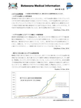 12月 (PDF) - 在ボツワナ日本国大使館