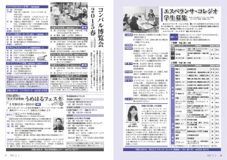 6~7ページ (PDF形式700KB)