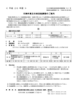 ダウンロード - 建設業労働災害防止協会【大分県支部】