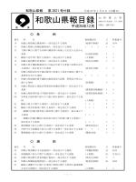 平成27年1月6日 付録 (PDFファイル)