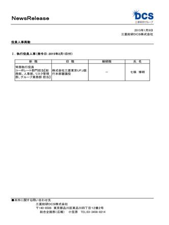 2015年2月1日付 役員人事異動を実施