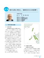 豊かな海と共生し、地域を支える水産業へ 長崎県水産部 部長 下山満寛