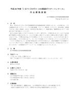平成 26 年度「いわてごみゼロ・3R推進ポスターコンクール」 - Iwate-Eco