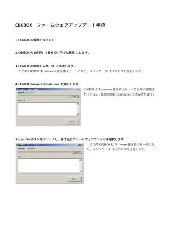 C86BOX ファームウェアアップデート手順