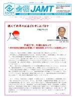 会報JAMT Vol.21 No.1