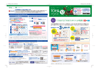 4150kb - 東急カード