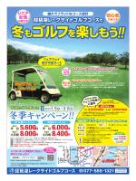 琵琶湖レークサイドゴルフコースで 琵琶湖レークサイドゴルフコースで