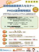 医療機器産業参入セミナー/PMDA薬事戦略相談 (PDF