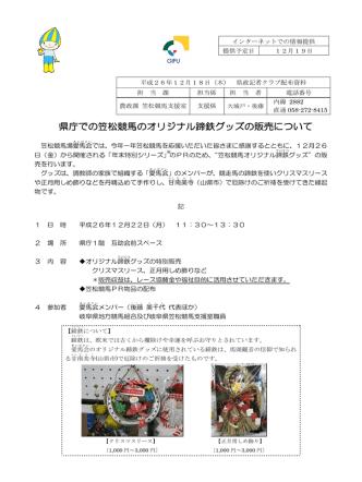 261222 記者発表資料【笠松競馬支援室(蹄鉄グッズ)】.