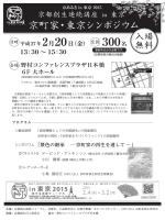 300名 - 公益財団法人 京都文化交流コンベンションビューロー