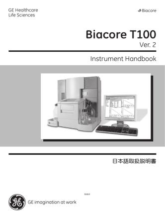 Biacore T100 (Ver.2) 取扱説明書