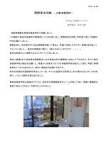 回覧Bahn No8号 禁煙普及活動-自動車教習所