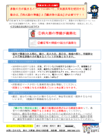 火災予防条例の改正概要リーフレット(PDF 200KB)
