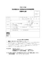 平成26年度社会福祉法人香南会初任者研修課程受講申込書(PDF