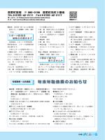 お知らせ (964KB)