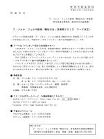 ラ・フォル・ジュルネ新潟「熱狂の日」音楽祭2015 テーマ決定!
