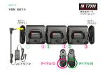 MCD-71 充電器 連結方法