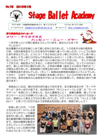 2015年1月号 - ステージバレエアカデミー