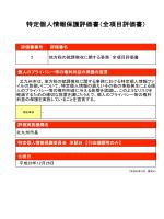 特定個人情報保護評価書(全項目評価書)(PDF形式:802KB)