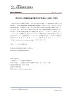「第 30 回日本静脈経腸栄養学会学術集会」出展のご案内