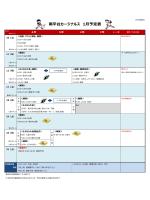 南平台カージナルス 1月予定表