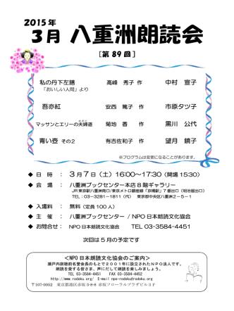 3月 八重洲朗読会 - NPO日本朗読文化協会