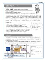 汐見稔幸講演会 チラシ裏(PDF:133KB)