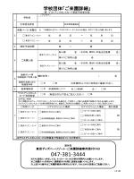 学校団体「ご来園詳細」 - 東京ディズニーリゾート