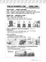 平成26年林業死亡災害-特徴と対策-(PDF:621KB)