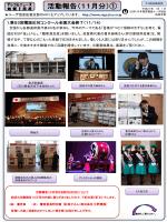 活動報告(H26年11月) - 佐賀県